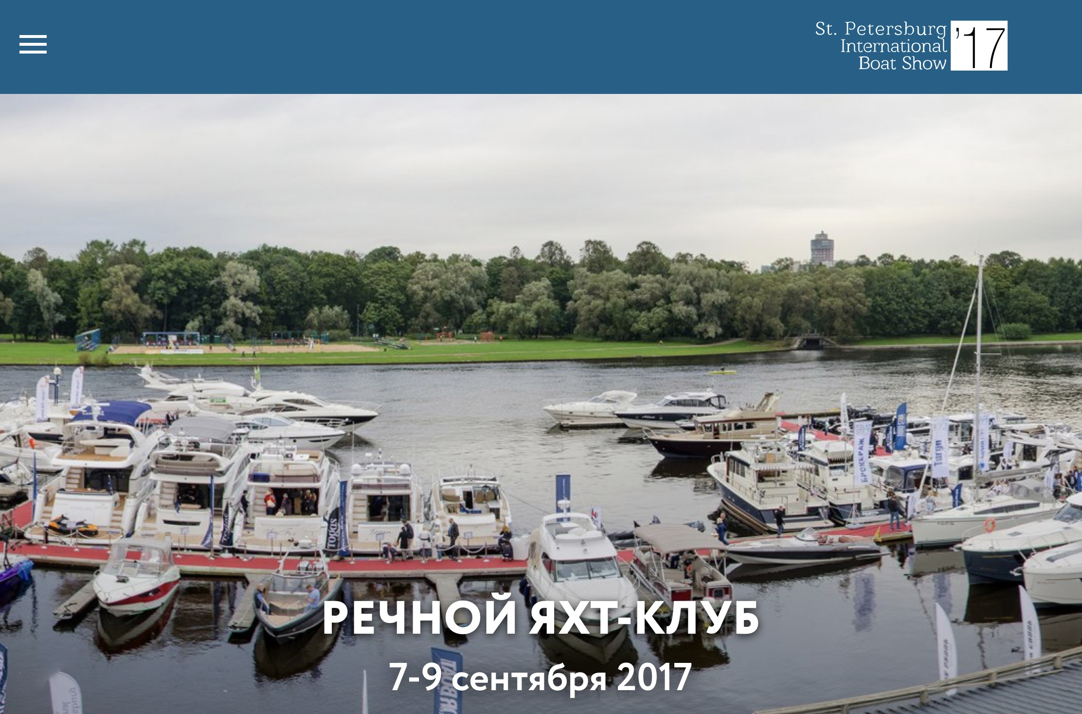 Мы учавствуем в St. Petersburg International Boat Show 2017